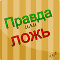 Free Download Правда или ложь -Тест APK for Blackberry