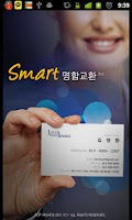 Screenshot of 스마트 명함교환 lite - Smart Namecard
