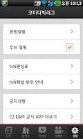 Screenshot of 코미디빅리그