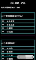 Screenshot of 香港的士筆試 - 地方試題練習