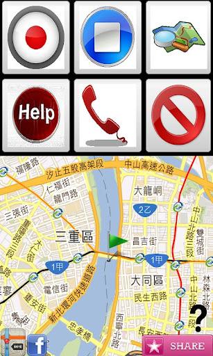玩免費通訊APP|下載隨身好安全進階版 app不用錢|硬是要APP