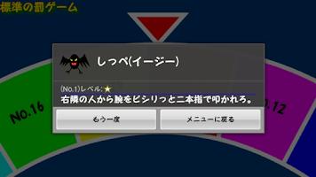 Screenshot of 罰ゲームルーレット