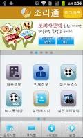 Screenshot of 조리통 - 실전조리동영상,레시피,구인구직,업소매물