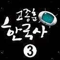 [동영상]기출&유제풀이집3_한국중세사