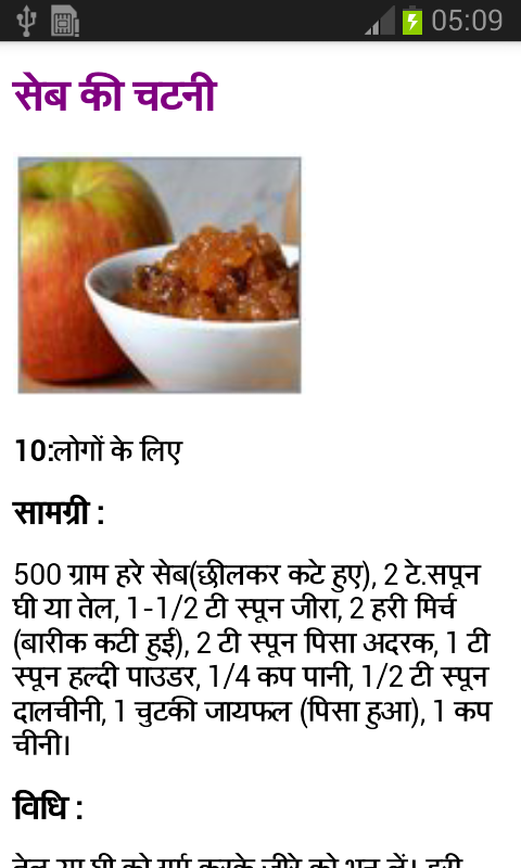 Free Download Vegetarian Recipes In Hindi