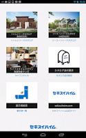 Screenshot of セキスイハイム 住宅総合カタログアプリ