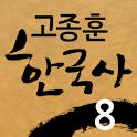 고종훈한국사8 icon