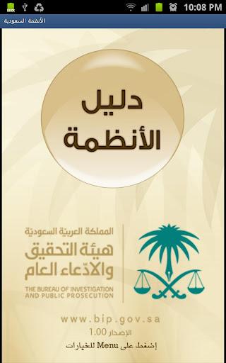 King Saudi Arabia Laws Index