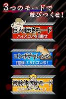 Screenshot of 進撃の兵団。巨人VS人類 3つのモードで遊びまくれ!