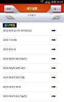 Screenshot of 새차살땐-신차정보,신차가격 비교검색