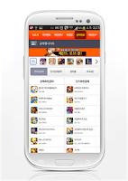 Screenshot of 게임공략집 헝그리앱