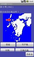 Screenshot of 日本地理クエスト