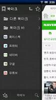 Screenshot of 돌핀브라우저 HD
