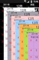 Screenshot of 日本のカレンダー