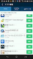 Screenshot of KINGSOFT MobileSecurityPlusPKG
