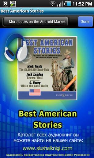 Лучшие американские истории