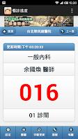 Screenshot of 看診進度