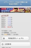Screenshot of 全六-パチスロ解析攻略×設定判別-