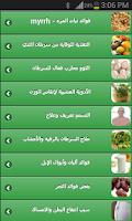 Screenshot of الأعشاب والطب البديل
