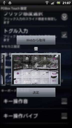 POBox4.1用のスキンβ~雪景色~