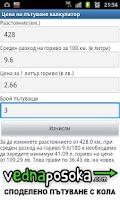 Screenshot of Цена на пътуване калкулатор