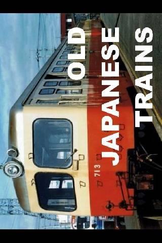天地我的相簿:舊日本TRAINS