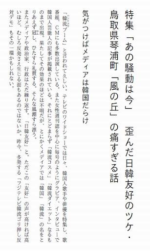 【免費新聞App】月刊「同和と在日」 2012年1月 示現舎 電子雑誌-APP點子
