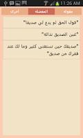 Screenshot of أقوال عن الصداقة