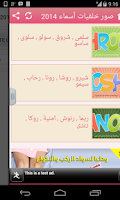Screenshot of صور خلفيات أسماء 2014