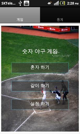 숫자 야구 - 숫자 개수 선택가능
