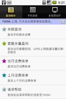 Screenshot of 移动话费查询