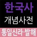 한국사개념사전_통일신라,발해