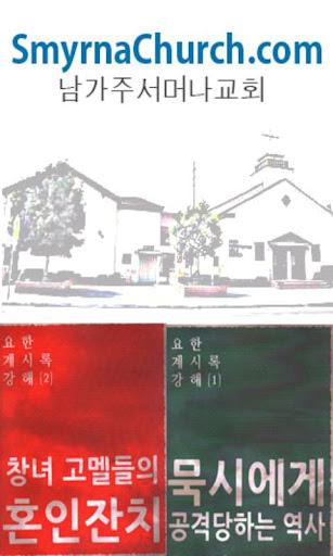 남가주서머나교회