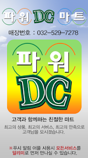 파워DC마트 - screenshot