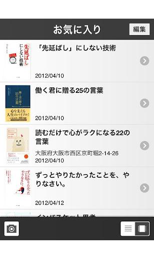 【免費工具App】ミルタス-APP點子
