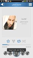 Screenshot of محمد حسان - قرآن كريم و دروس