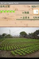 Screenshot of 歐羅有機農場