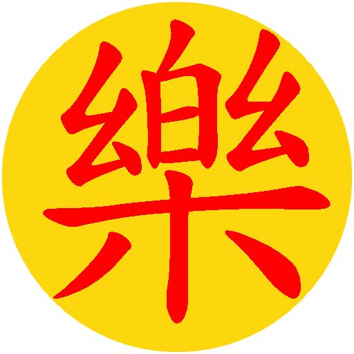 大樂透發財 財經 LOGO-阿達玩APP