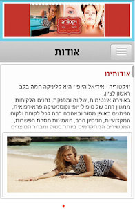 ויקטוריה - screenshot