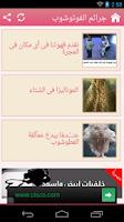 Screenshot of جرائم الفوتوشوب
