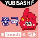 YUBISASHI 중국 touch&talk icon