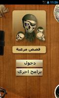 Screenshot of قصص مرعبة