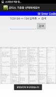 Screenshot of 엘리베이터 수리가이드