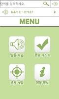 Screenshot of 토익, EBS수능 단어 암기 발음 Basic Words