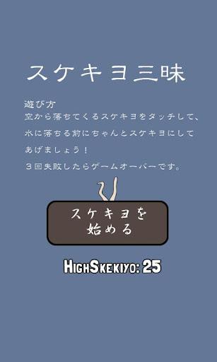 スケキヨ三昧