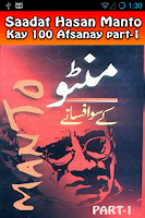 Screenshot of Saadat Hasan Manto Kay Afsanay