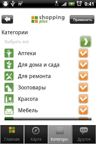 【免費購物App】ShoppingPlus-APP點子