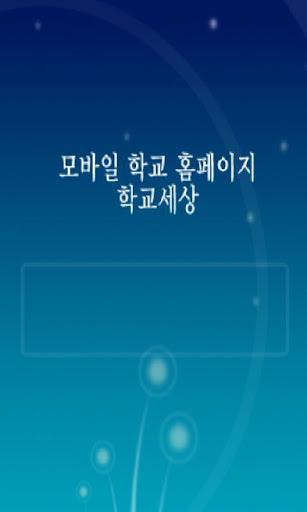 서울대학교사범대학부설초등학교