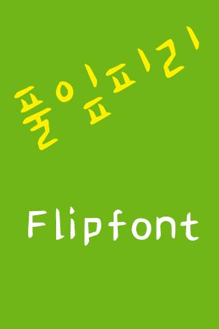 MN reedpipe™ Korean Flipfont