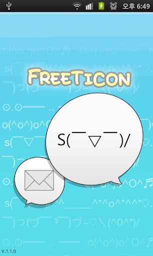 무료문자 - 프리티콘 프리문자+이모티콘